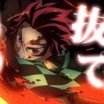 【MAD】鬼滅の刃「リフレイン」