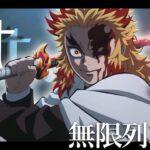 【MAD】鬼滅の刃 無限列車編【 ft.】