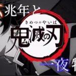 鬼滅の刃MAD×六兆年と一夜物語【アニメ・セリフ入り・1080op】