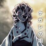 【MAD/AMV】鬼滅の刃 × ケガレの唄 『那田蜘蛛山編』