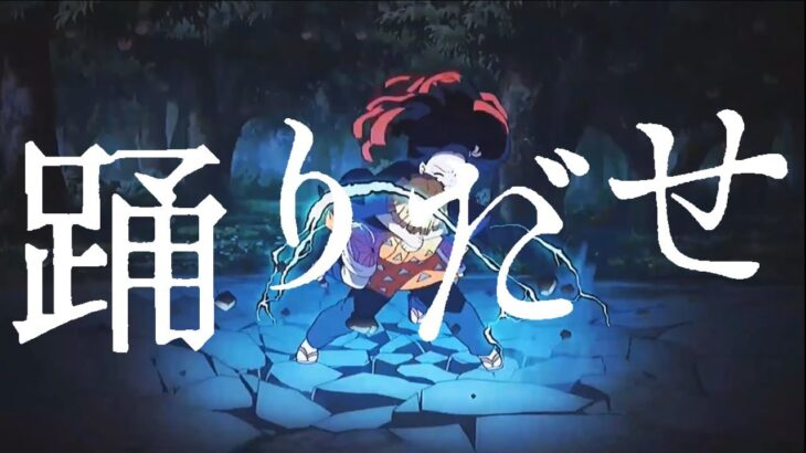 【MAD/AMV】踊/Ado【鬼滅の刃無限列車編/Demon Slayer】【高画質】【1080p60】※ネタバレ注意