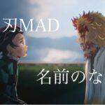 【アニメMAD】鬼滅の刃×名前のない怪物 Unnamed Monster