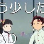 鬼滅の刃】MAD『もう少しだけ』YOASOBI     Demon Slayer    【ストーリーMAD】