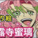 【鬼滅の刃イラスト】甘露寺蜜璃を描く&ちぎり絵メイキング【Mitsuri-Kanroji – Demon Slayer】