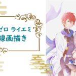 【うさめぃ】Re:ゼロから始める異世界生活 ライエミ 線描き イラスト Rezero Art ReinEmi line artwork 鬼滅の刃コラボ