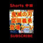 【再現】冨岡義勇!! 鬼滅の刃 中田敦彦切り抜き #Shorts
