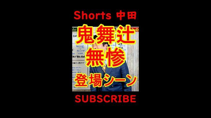 鬼舞辻無惨!を中田敦彦が再現 鬼滅の刃 中田敦彦切り抜き #Shorts
