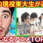 【海外の反応】日本の東大生が選んだ『勉強になるアニメ』ランキングTOP10を見たタイ人の反応「この作品で学べるなんて、本気で言ってるの?w」【鬼滅の刃アニメチャンネル】