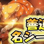 【鬼滅の刃】善逸の名シーンランキングランキング!!TOP10*ネタバレ注意【きめつのやいば】
