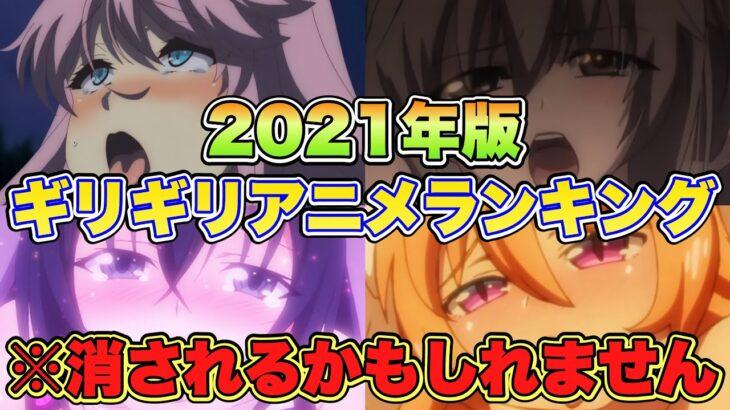 【サービスシーン多めの一般アニメランキング】TOP30を発表!1位はもう殿堂入りでしょ!