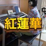 【エレクトーン】紅蓮華 / TVアニメ 鬼滅の刃 のオープニングテーマ を弾いてみた