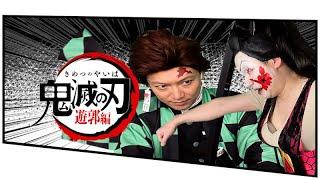 TVアニメ【鬼滅の刃】遊郭編 78話ぐねぐね(その3)
