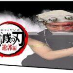 TVアニメ【鬼滅の刃】遊郭編 79話風穴(その3 )TV animation Demonslayer /Kimetsu no Yaiba