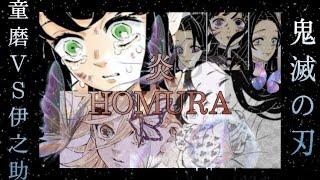 訂正版・伊之助VS童磨【炎】LiSA 無限城編 上弦の弐【MAD】demonslayer【鬼滅の刃】