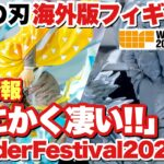 【鬼滅の刃】最新情報!海外版フィギュアがとにかく凄い!WonderFestival2021上海で登場!!