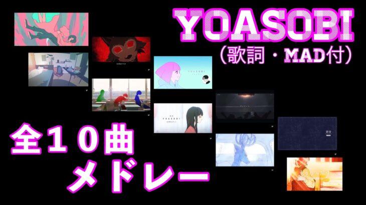 【YOASOBIメドレー】全10曲、フル歌詞MAD付、作業用BGM、完全保存版