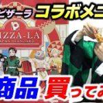 【鬼滅の刃】ピザーラの特典付きコラボメニュー全部買ってみた!!(きめつのやいば/pizza-la)
