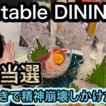 【鬼滅の刃】ufotable DINING初当選!お楽しみくじ36回チャレンジ!DINING全てお見せします!!!