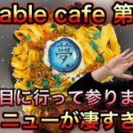【鬼滅の刃】ufotable cafe第四期1週目行ってきました!フードメニューなどたっぷりレポート!!