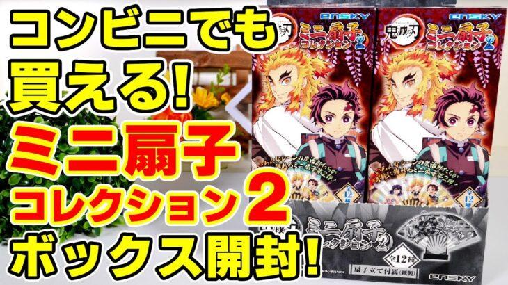 【鬼滅の刃】コンビニでも買える!飾れる!ミニ扇子コレクション2が新発売!1ボックス開封してみた!