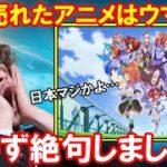 【海外の反応】史上最も売れたテレビアニメは『ウマ娘』!ありえない結果に外国人愕然…「何かの間違いだろ」【鬼滅の刃アニメチャンネル】