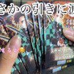 〖鬼滅の刃〗ステータスカードコレクション沢山買っちまった🥰 [開封動画]