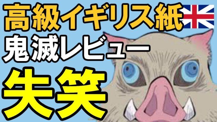 【海外の反応】英高級紙がアニメも漫画も見ずに『劇場版 鬼滅の刃』のレビューをする暴挙に出た結果!これはヤバイw【鬼滅の刃アニメチャンネル】