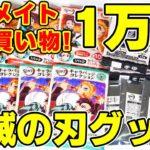 【鬼滅の刃】アニメイト1万円企画!キャラバッジ、名言プレートなど新作グッズ開封です!
