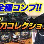 【鬼滅の刃】新発売「日輪刀コレクション2」箱買いして全種コンプ!!(きめつのやいば)