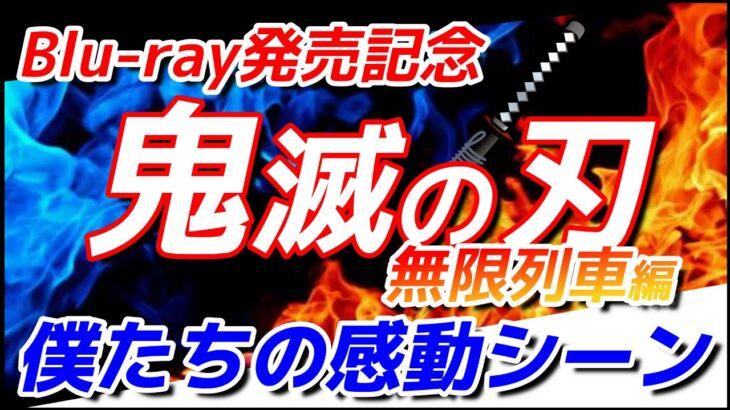 【アニメ】鬼滅の刃 無限列車編 僕たちの感動シーン