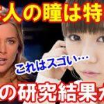 【海外の反応】海外研究で判明!日本人の瞳の特別な意味!瞳と性格の関係性に海外が衝撃!「わかる~!」【鬼滅の刃アニメチャンネル】