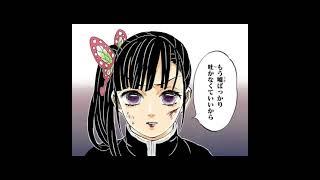 【☡鬼滅の刃原作ネタバレ注意☡】シーンまとめ(全てカナヲ)