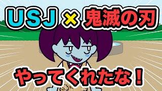 【アニメ】鬼滅の刃がユニバとコラボってどうなっとんねん!