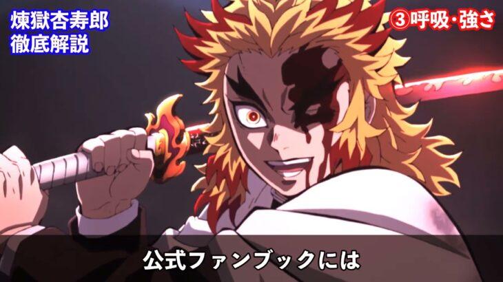 [鬼滅の刃] 公式ファンブックで判明した新情報をもとに考察!煉獄杏寿郎から見た他の柱たちへの想いが泣ける…!