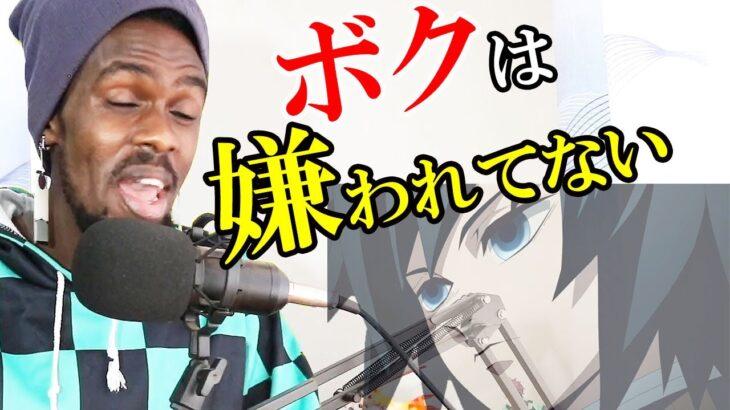 【海外の反応】貰った鬼滅の刃グッズで冨岡さんになりきるケニア人ニキのリアクションを翻訳しました【鬼滅の刃】