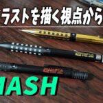 【スマッシュ】海外限定色開封&イラストを描く視点からシャーペンを考える