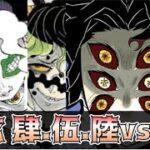 【vs黒死牟】半天狗・玉壺・堕姫・妓夫太郎は上弦TOP3に勝てるのか?【鬼滅の刃・きめつのやいば】