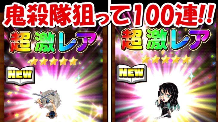 新たな鬼滅の刃キャラを狙って100連ガチャ!!