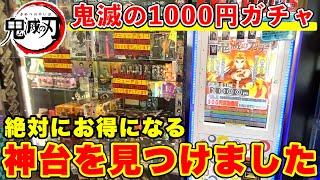 【鬼滅の刃】引けば引くほどお得になる夢のような1000円ガチャを発見したので満足するまでぶん回した結果wwww