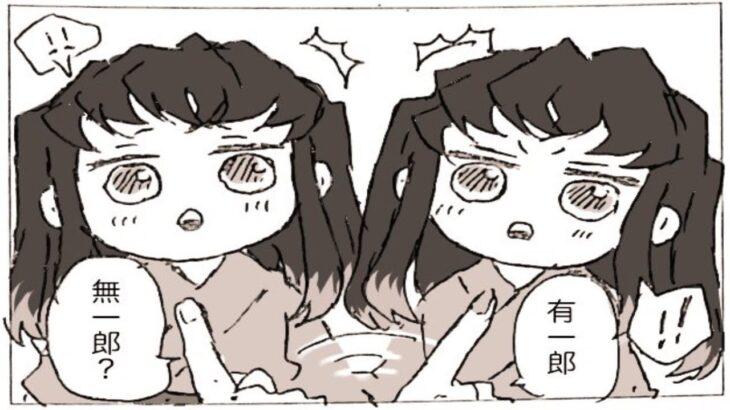 【鬼滅の刃漫画】永遠に一緒に #124
