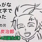 【鬼滅の刃】ひらがな14文字を組み合わせて描いた竈門炭治郎