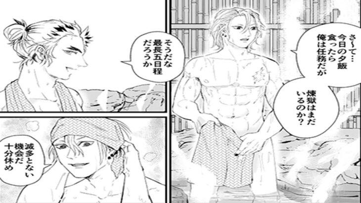 【鬼滅の刃漫画】煉獄のセックス日記#16