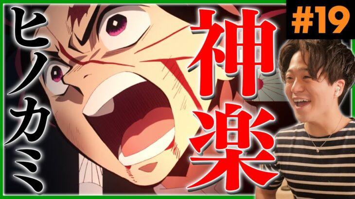 鬼滅の刃 第19話 ヒノカミ神楽 アニメリアクション Demon Slayer Episode 19 Anime Reaction 原作未読 ほぼ初見反応