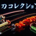 【鬼滅の刃】燃えた刀も飾れるし刀じゃない竹筒までラインナップされた「日輪刀コレクション2」を開封!