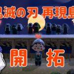 【あつ森】鬼滅の刃 再現島2 #5「不死川さんの道場を再現したい!」編  byよめまる