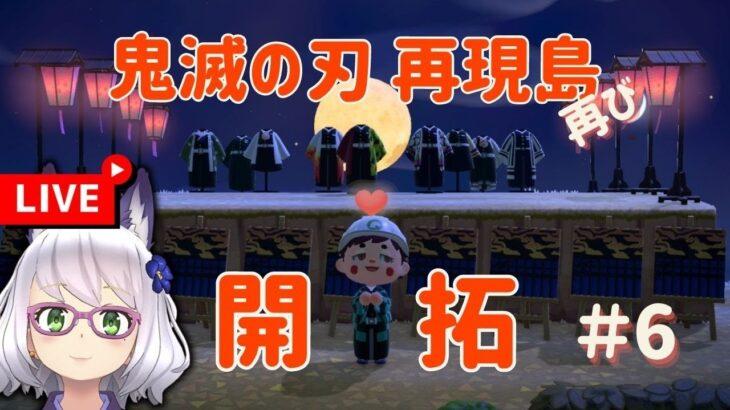 【あつ森】鬼滅の刃 再現島2 #6「パンケーキのマイデザ作る!」編  byよめまる