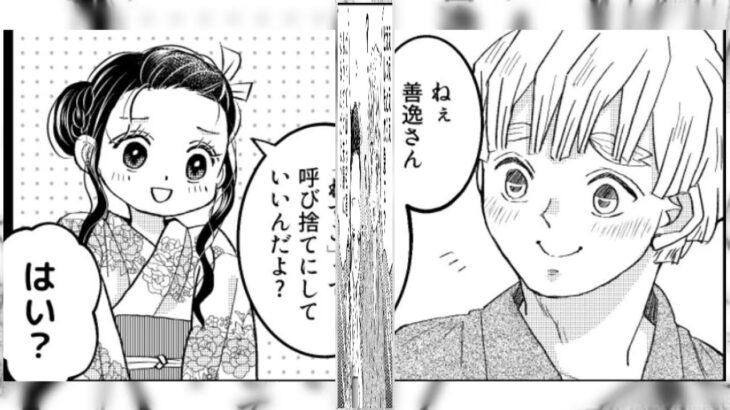 【鬼滅の刃漫画】かわいいカップル #20