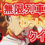 【鬼滅の刃】クイズ⑤ 無限列車編 全20問【アニメ/漫画】