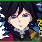 鬼滅の刃 第20話 アニメリアクション Demon Slayer Episode 20 Anime Reaction 原作未読 初見反応