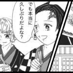 【鬼滅の刃漫画】かわいいかまぼこ隊 2021#3339